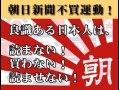 【視点・論点】朝日新聞のウソニュースでパヨクが発狂!!